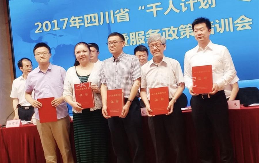 """热烈庆祝我们公司科学家傅国琳博士拿到四川省""""千人计划"""""""